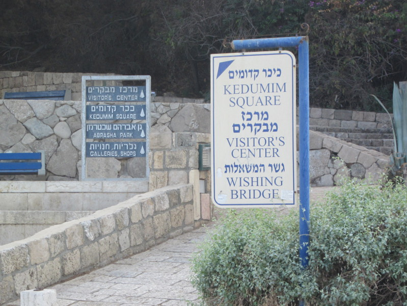 Wishing Bridge - Jerusalem